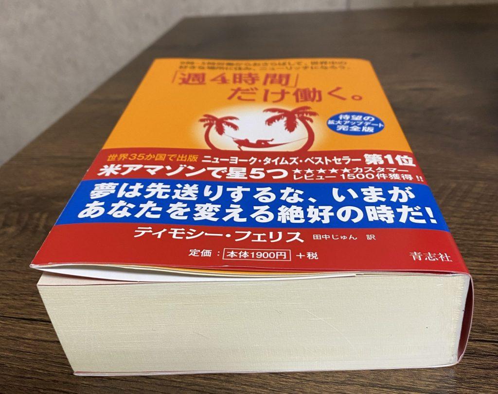 「週4時間だけ」働く。の本の厚み